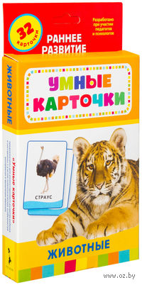 Животные (набор из 32 карточек)