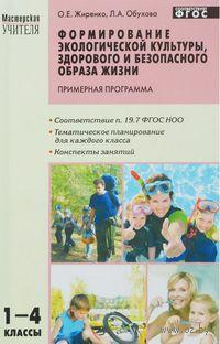 Формирование экологической культуры, здорового и безопасного образа жизни. 14 классы