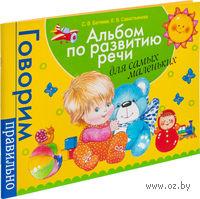 Альбом по развитию речи для самых маленьких. Елена  Савостьянова, Светлана Батяева