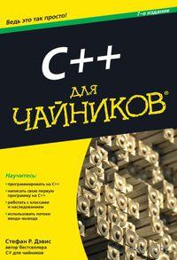 C++ для чайников. Стефан Дэвис