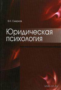 Юридическая психология. Владимир Смирнов
