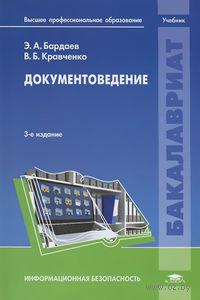 Документоведение. Эдуард Бардаев, Вадим Кравченко