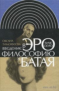 Введение в эротическую философию Ж. Батая. Оксана Тимофеева