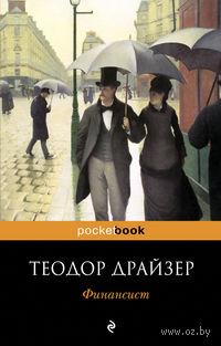 Финансист (м). Теодор Драйзер