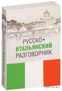 Русско-итальянский разговорник. К. Явнилович, А. Паппалардо