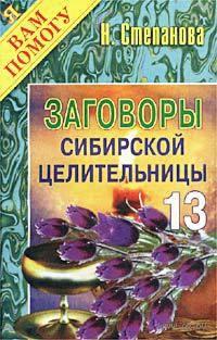 Заговоры сибирской целительницы - 13. Наталья Степанова