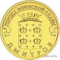 10 рублей - Дмитров (2012)