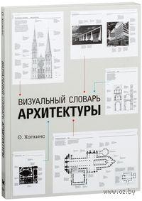 Визуальный словарь архитектуры