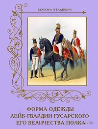Форма одежды лейб-гвардии Гусарского его величества полка. Андрей Романовский
