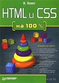 HTML и CSS на 100%. Игорь Квинт