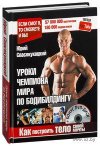 Как построить тело своей мечты. Уроки чемпиона мира по бодибилдингу (+ DVD)