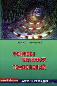Основы сетевых технологий. А. Жукова, М. Ластовченко