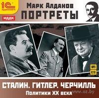 Портреты. Политики ХХ века. Сталин. Гитлер. Черчилль. Марк Алданов