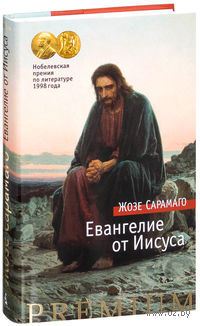 Евангелие от Иисуса. Жозе Сарамаго