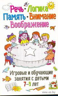 Речь, логика, память, внимание, воображение. Игровые и обучающие занятия с детьми 7-9 лет. Людмила Мищенкова