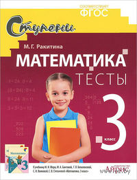 Математика. 3 класс. Тесты. Марина Ракитина