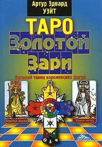 Таро Золотой Зари. Великий танец королевских фигур. Артур Уайт