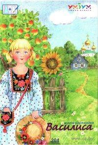 """Игровой набор из картона для девочек """"Наряжай и играй. Кукла Василиса"""""""