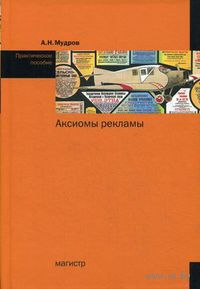 Аксиомы рекламы. А. Мудров