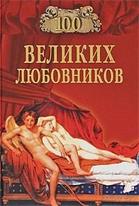 100 великих любовников. Игорь Муромов