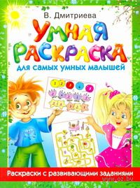 Умная раскраска для самых умных малышей. Валентина Дмитриева