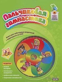Пальчиковая гимнастика. 3-5 лет (+ DVD-ROM)