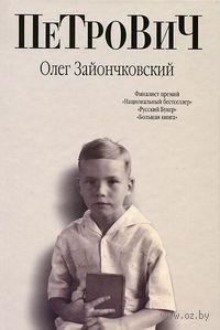 Петрович. Олег Зайончковский