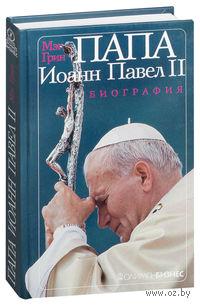 Папа Иоанн Павел II. Биография. Грин Мэг