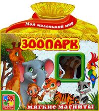 """Набор магнитов """"Зоопарк"""""""