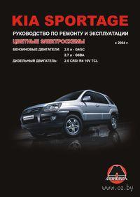Kia Sportage с 2004 г. Руководство по ремонту и эксплуатации. Цветные электросхемы