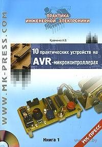 10 практических устройств на AVR-микроконтроллерах. Книга 1 (+ CD). Алексей Кравченко