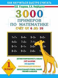 3000 примеров по математике. Счет от 6 до 10. 1 класс. Ольга Узорова, Елена Нефедова