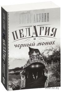 Пелагия и черный монах (м). Борис Акунин