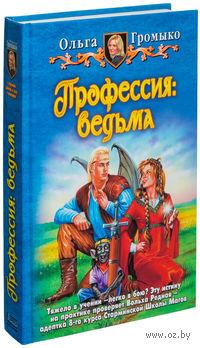 Профессия: ведьма. Ольга Громыко