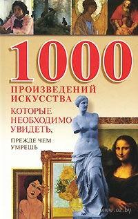 1000 произведений искусства, которые необходимо увидеть, прежде чем умрешь. Вера Надеждина