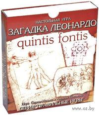 Загадка Леонардо. Quintis Fontis (дополнение)