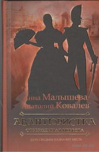 Авантюристка. В 4 книгах. Книга 3. Отверженная невеста. Анна Малышева