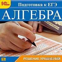 1С:Образовательная коллекция. Алгебра. Решение уравнений
