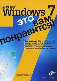 Microsoft Windows 7 - это вам понравится!. Алексей Чекмарев