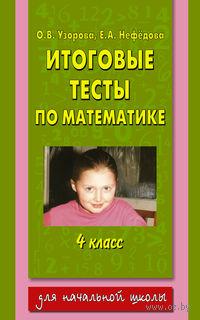 Итоговые тесты по математике. 4 класс. Ольга Узорова