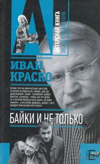 Байки. И не только. Иван Краско