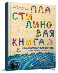 Пластилиновая книга. Кругосветное путешествие. Ольга Кувыкина