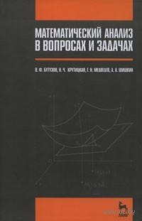 Математический анализ в вопросах и задачах