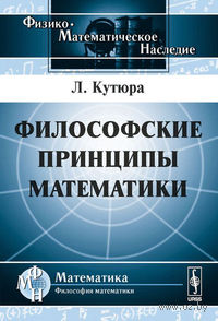 Философские принципы математики. Луи Кутюра