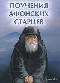 Поучения Афонских старцев. Елена Елецкая