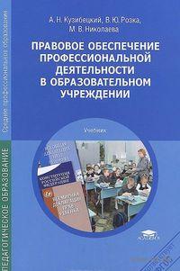 Правовое обеспечение профессиональной деятельности в образовательных организациях