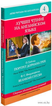 Лучшее чтение на английском языке. 4 уровень