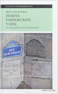 Имена парижских улиц. Путеводитель по названиям