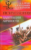 Психология адаптации личности. А. Реан, А. Кудашев, Александр Баранов