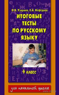 Итоговые тесты по русскому языку для 4 класса. Ольга Узорова
